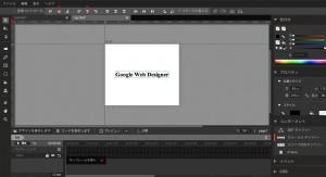 google-web-designer04
