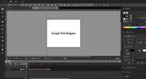 google-web-designer06