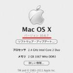 mac のシリアル番号の確認方法