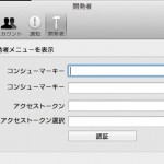 Twitter for Mac's developer consoleの設定