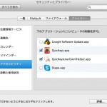OS X MavericksでQuickeysが動かない場合の対処法