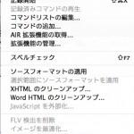 Dreamweaverでソースコードの整形