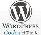 WordPressでカテゴリ一覧やタグ一覧を取得・表示させる